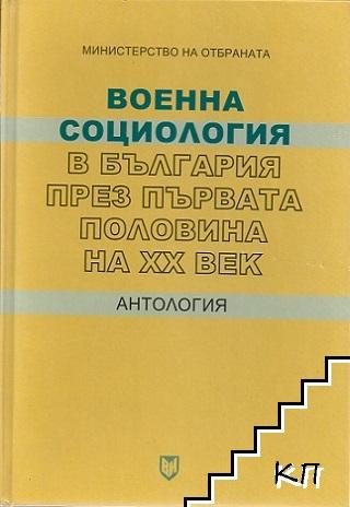 Военна социология в България през първата половина на XX век