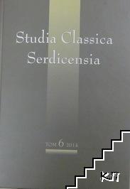 """Studia Classica Serdicensia. Том 6: 20 години специалност """"Новогръцка филология"""" в Софийския университет """"Св. Климент Охридски"""""""