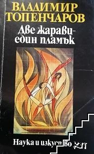 Две жарави - един пламък
