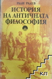 История на античната философия
