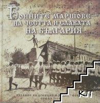 Бойните маршове на честта и славата на България