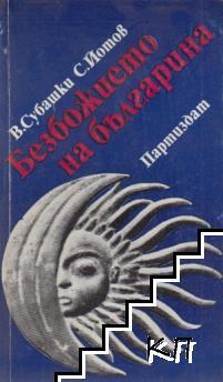 Безбожието на българина