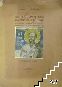 Ikonographie und byzantinische Kunst