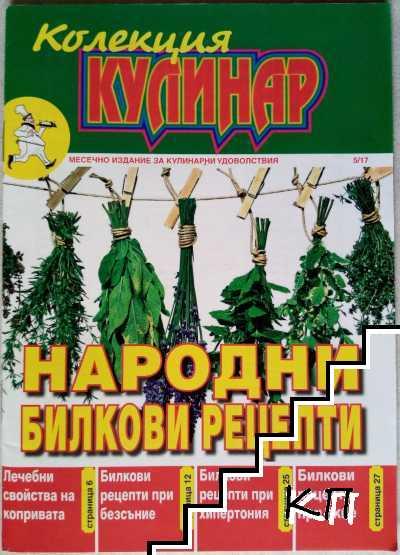 Колекция Кулинар. Бр. 5 / 2017