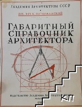 Габаритный справочник архитектора