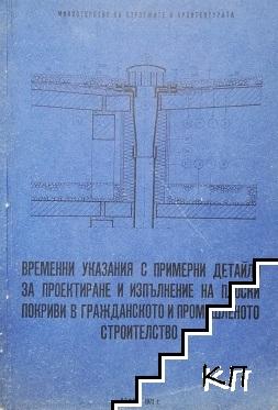 Временни указания с примерни детайли за проектиране и изпълнение на плоски покриви в гражданското и промишленото строителство