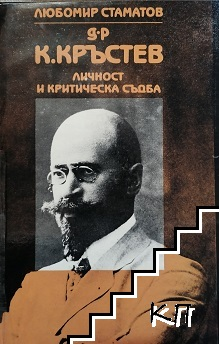 Д-р К. Кръстев. Личност и критическа съдба