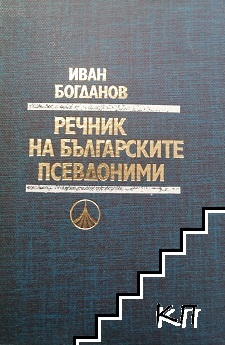 Речник на българските псевдоними