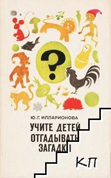 Учите детей отгадывать загадки