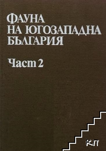 Фауна на Югозападна България. Част 2