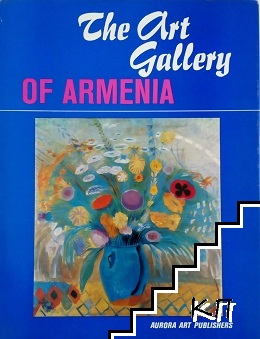 The art gallery of Armenia