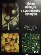 Южни овощни и листодайни култури