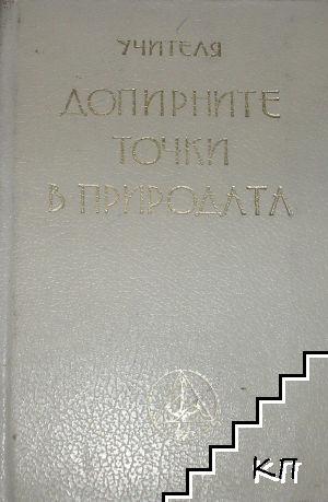 Допирните точки в природата. Том 3: Младежки окултен клас. Година 2 (1922-1923)