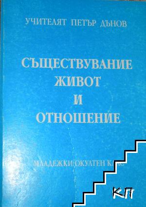 Съществувание, живот и отношение. Младежки окултен курс. Година 11 (1931-1932)