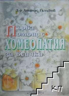 Първа помощ с хомеопатия за всички