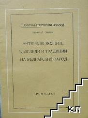 Антирелигиозните възгледи на българския народ