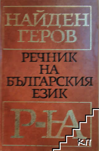 Речник на българския език. Част 5