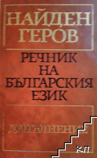 Речник на българския език. Част 6