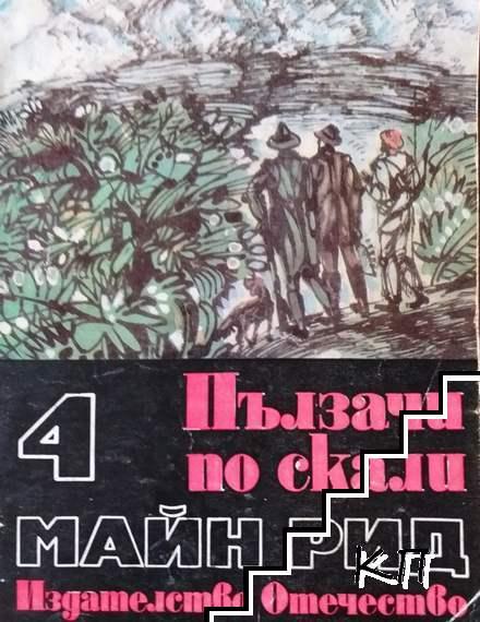 Избрани произведения в шест тома. Том 4: Ловци на растения; Пълзачи по скали