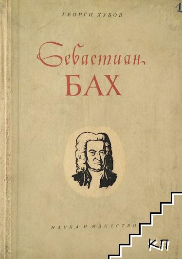 Себастиан Бах