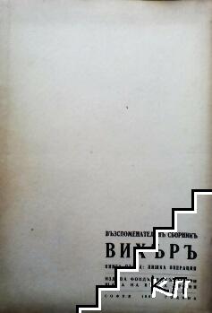 """Възпоменателенъ сборникъ """"Вихъръ"""". Книга 1: Нишка операция"""