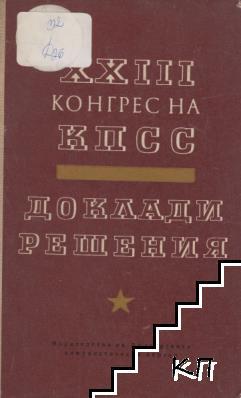 XXIII конгрес на КПСС