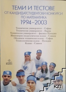 Теми и тестове от кандидатстудентски конкурси по математика 1994-2003