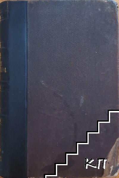 Сочiнения А. С. Пушкина. Полное собрание в десяти томахъ. Том 1
