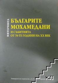 Българите мохамедани и събитията от 70-те години на XX век