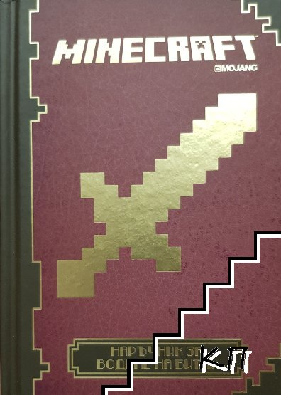 Minecraft: Наръчник за водене на битки