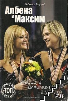 Албена и Максим: Любов е алхимията на успеха