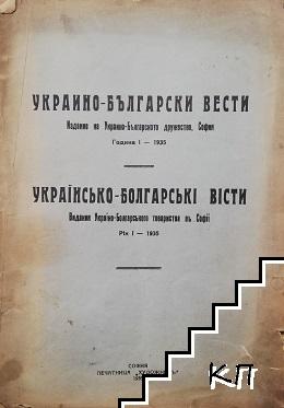 Украино-български вести. Бр. 1 / 1935