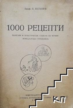 1000 рецепти
