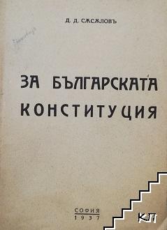 За българската конституция