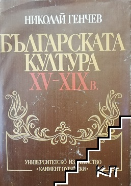 Българската култура ХV-ХIХ век