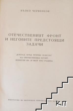 Отечественият фронт и неговите предстоящи задачи (Допълнителна снимка 1)
