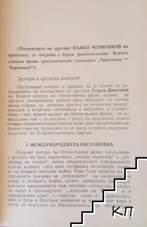 Отечественият фронт и неговите предстоящи задачи (Допълнителна снимка 3)