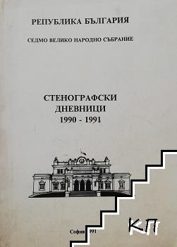 Стенографски дневници 1990-1991