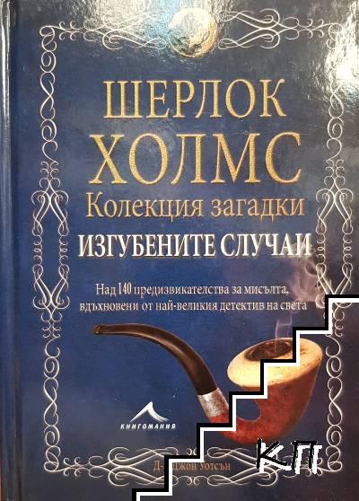 Шерлок Холмс. Изгубените случаи