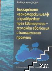 Българският черноморски шелф и крайбрежие през кватернера - геоложка еволюция и климатични промени