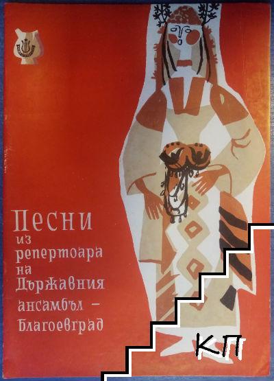 Песни из репертоара на държавния ансамбъл - Благоевград