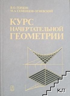 Курс начертательной геометрии