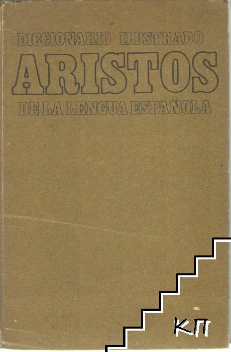 Diccionario Ilustrado Aristos de la Lengua Española