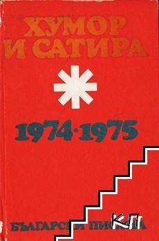 Хумор и сатира 1974-1975