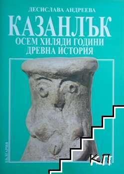 Казанлък - осем хиляди години древна история
