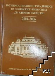 """Научноизследователската дейност на Софийския университет """"Св. Климент Охридски"""" 2004-2006"""