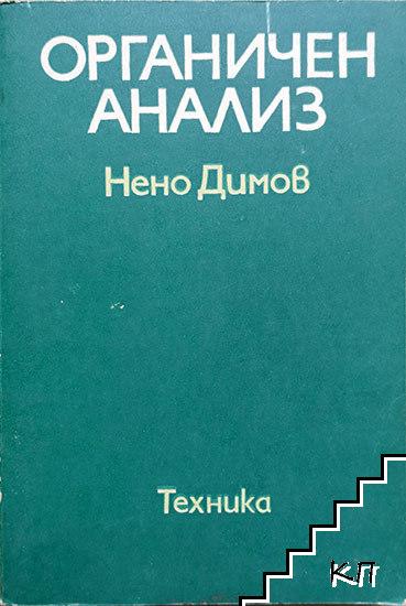 Органичен анализ