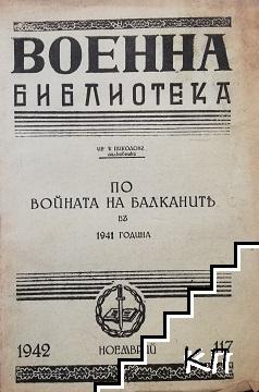 Военна библиотека. Кн. 117 / 1942
