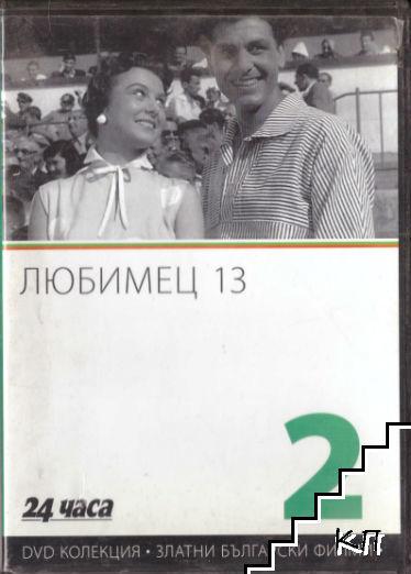 Любимец 13