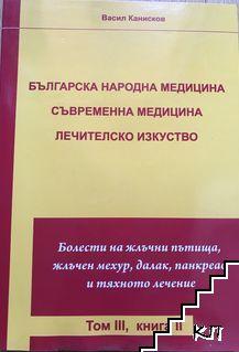 Българска народна медицина. Съвременна медицина. Лечителско изкуство. Том 3. Книга 2